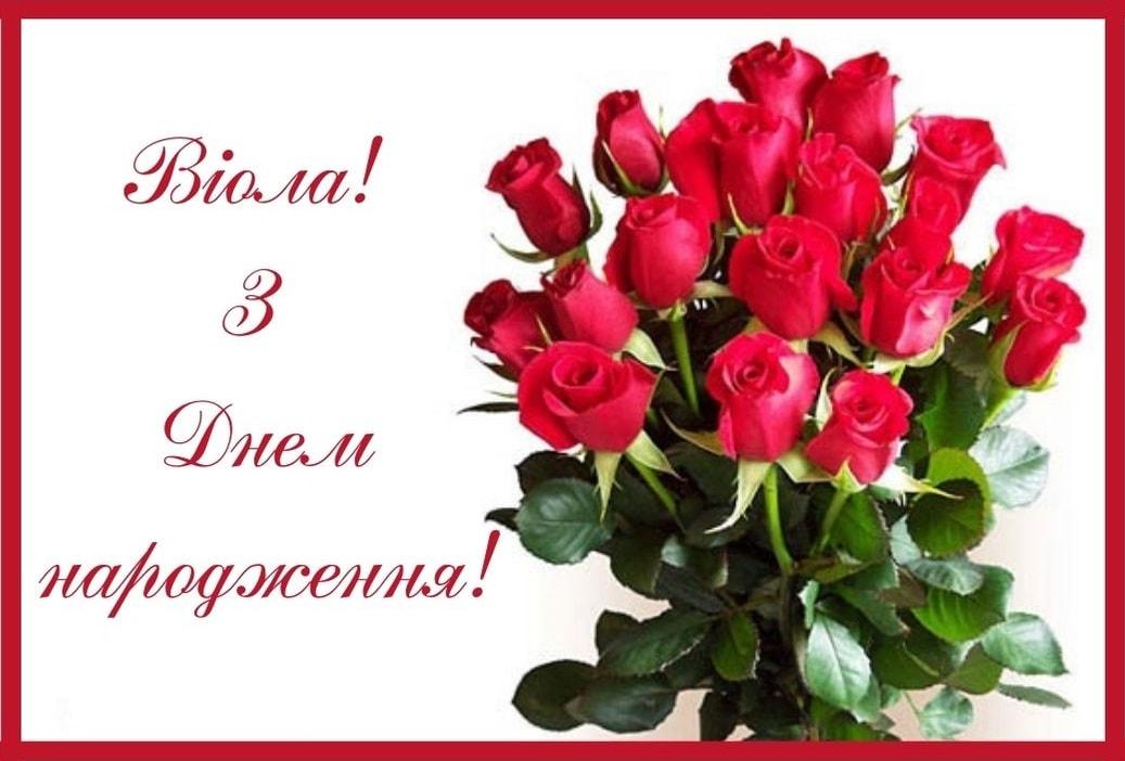 Красиві привітання з Днем народження та Днем Ангела Віоли