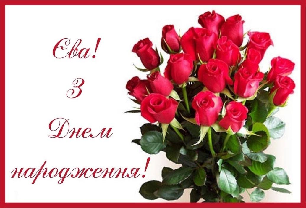 Красиві привітання з Днем народження та Днем Ангела Єви