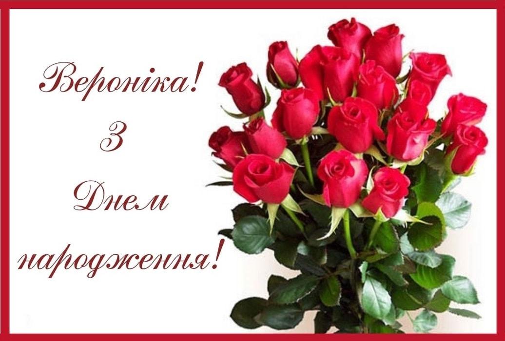 Красиві привітання з Днем народження та Днем Ангела Вероніки