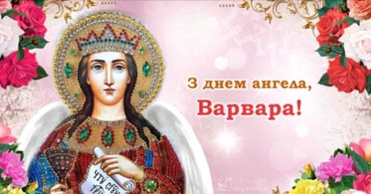Красиві привітання з Днем народження та з Днем Ангела Варвари