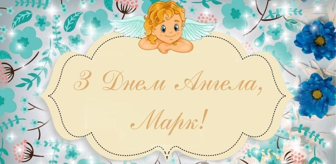 Красиві привітання з Днем народження та Днем Ангела Марка