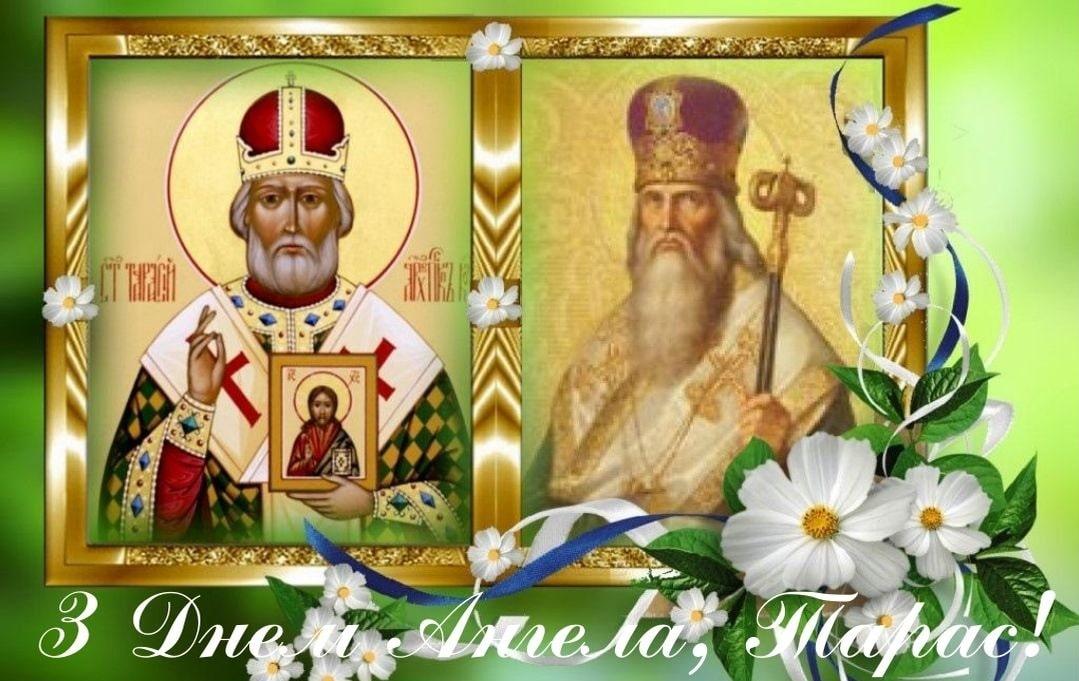Красиві привітання з Днем народження та Днем Ангела Тараса