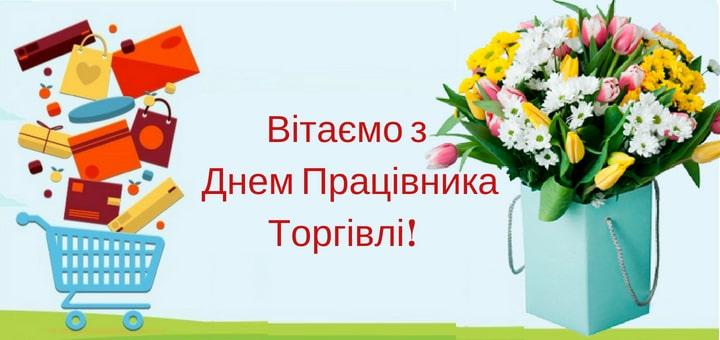 Привітання з Днем працівників торгівлі
