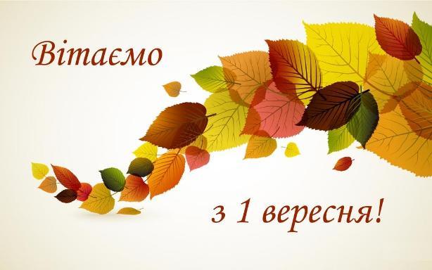 1 вересня — День знань