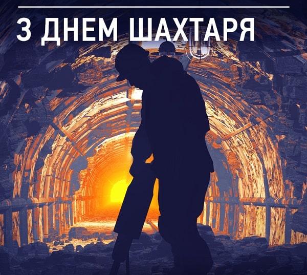 Привітання на День шахтаря
