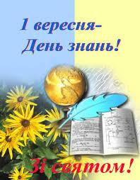 Побажання на Перше вересня (День знань) у прозі