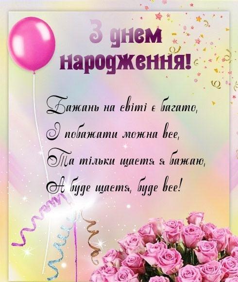Прикольне привітання з Днем народження жінці