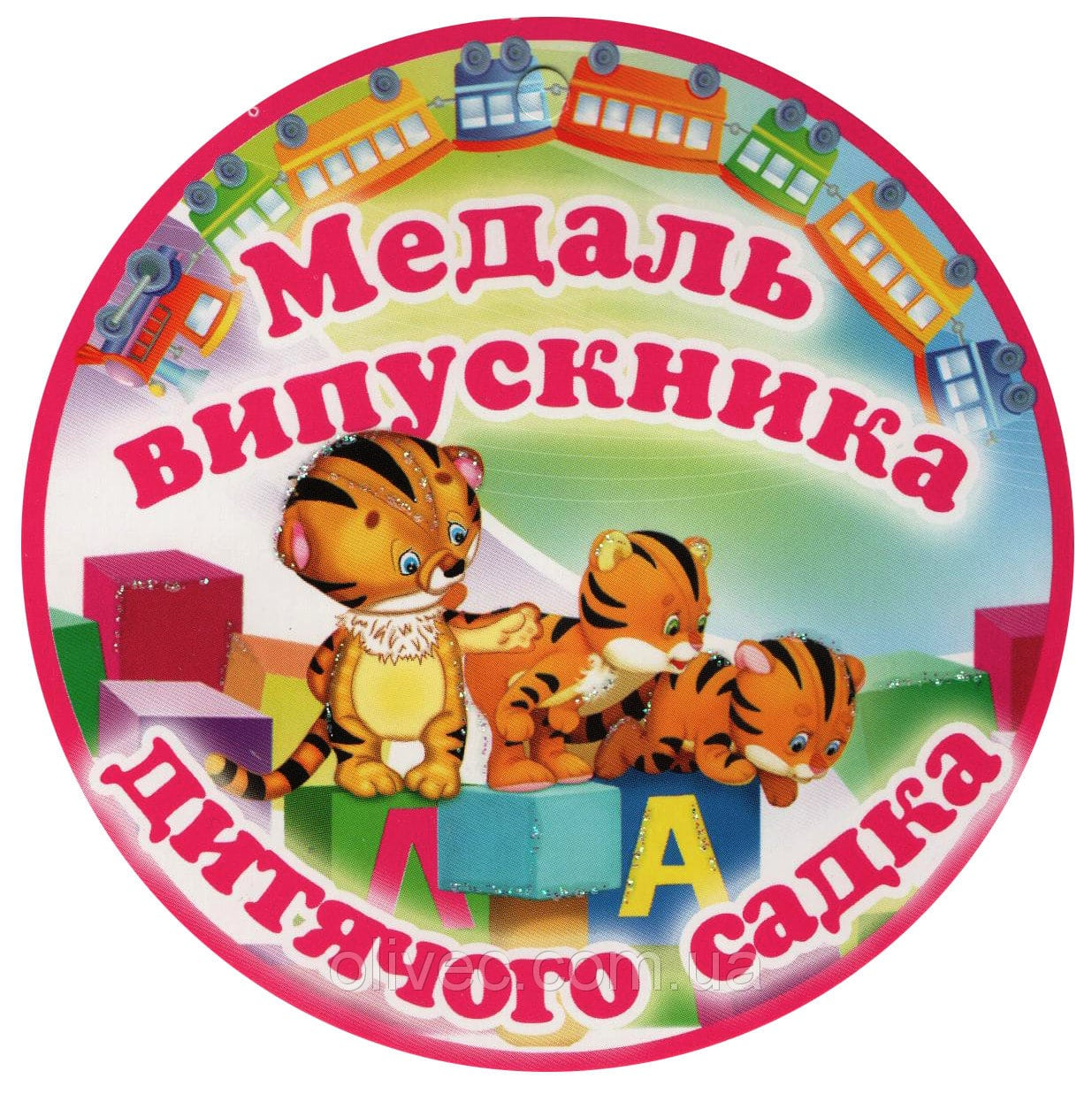 Привітання випускникам дитячого садка