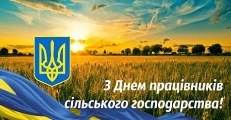 Привітання з Днем працівників сільського господарства