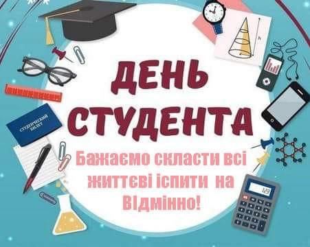 Привітання зМіжнародним Днем студента