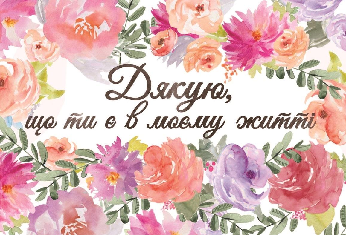 Слова подяки доньці