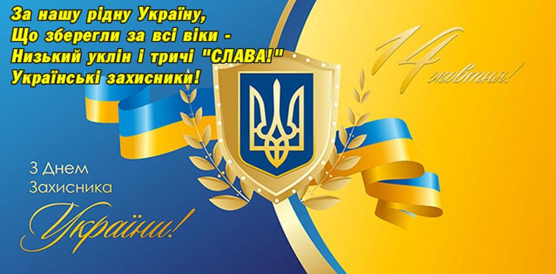 Тости на День захисника України