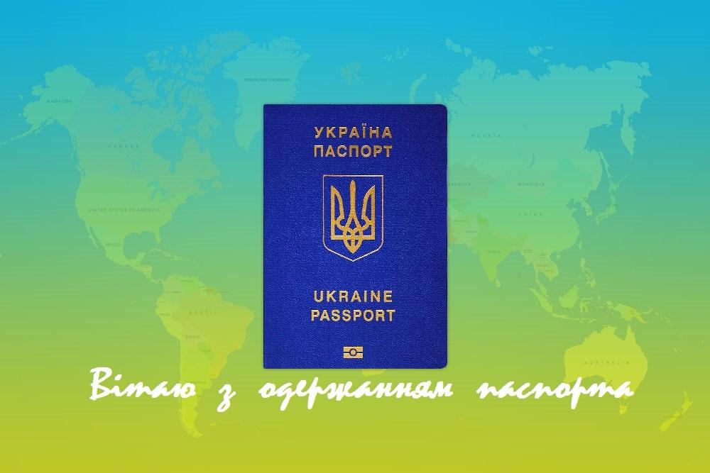 Вітання з одержанням паспорту