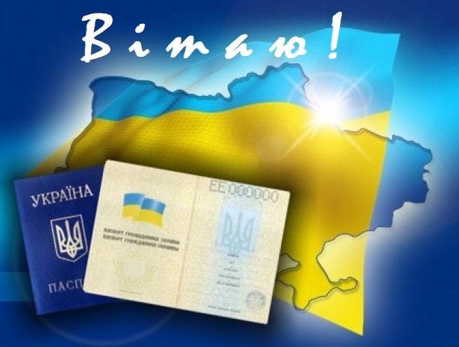 Вітання з отриманням паспорта