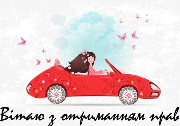 Вітання з отриманням водійських прав подрузі