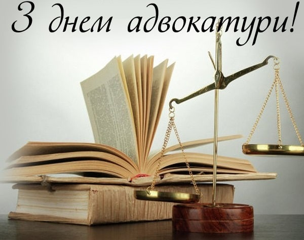 Привітання з Днем адвокатури
