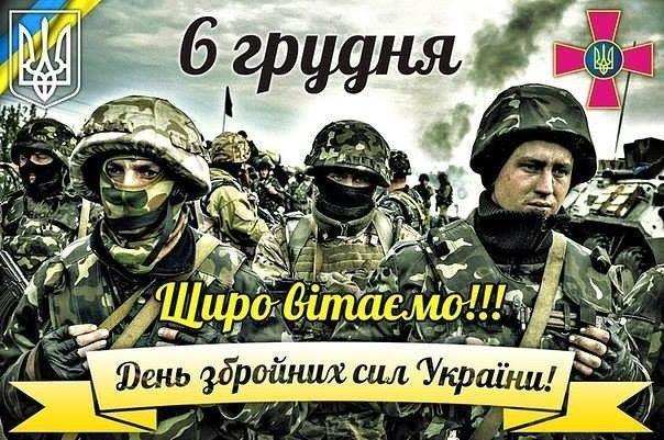 Привітання на День Збройних Сил України