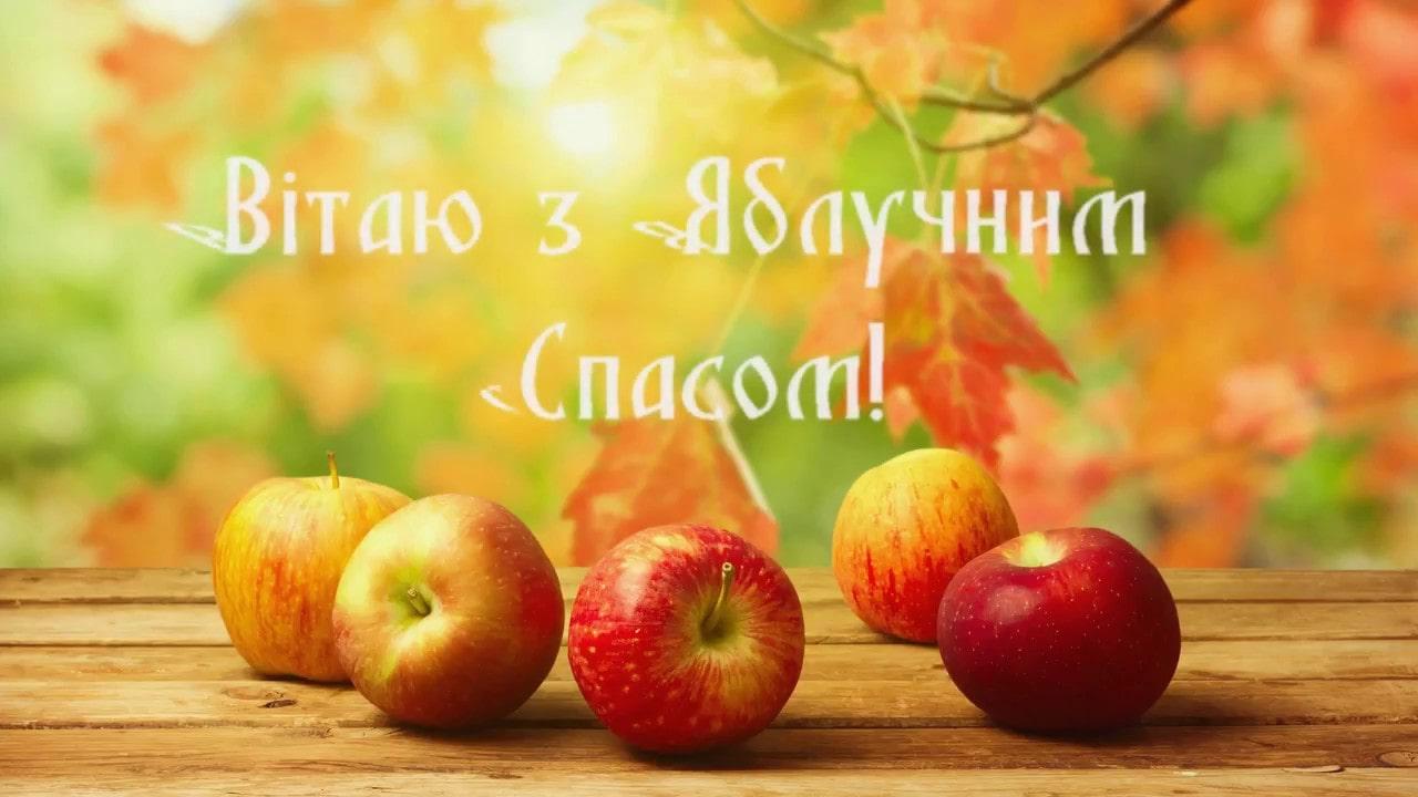 Привітання з Преображенням Господнім (Яблучним Спасом)