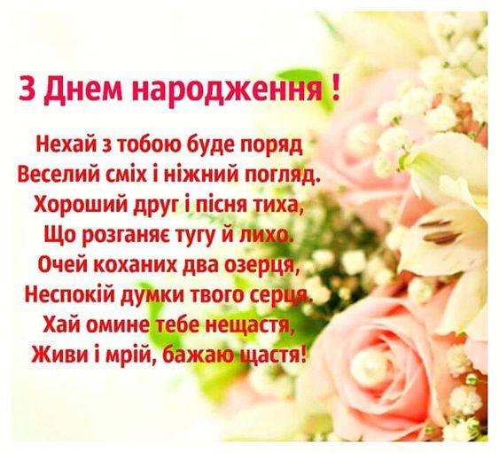 Красиві привітання подрузі з Днем народження у віршах