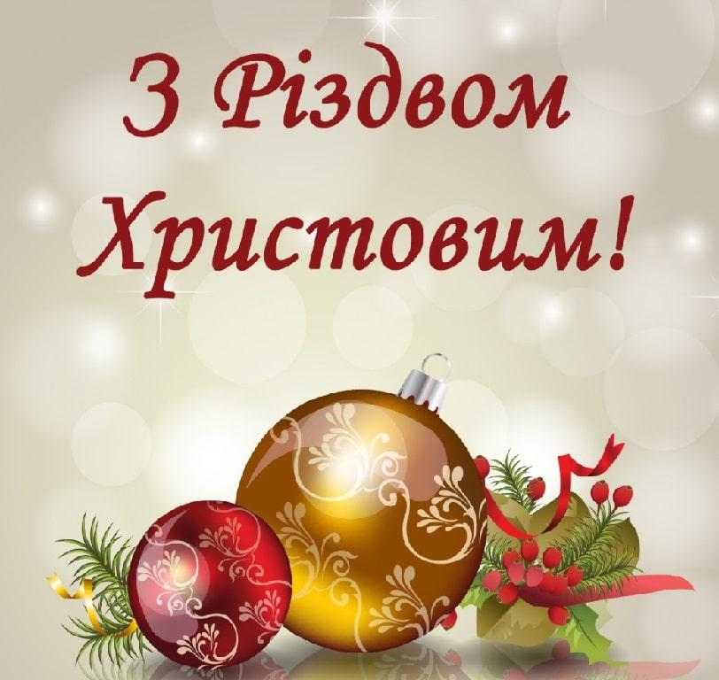 Найкращі привітання з Різдвом подрузі