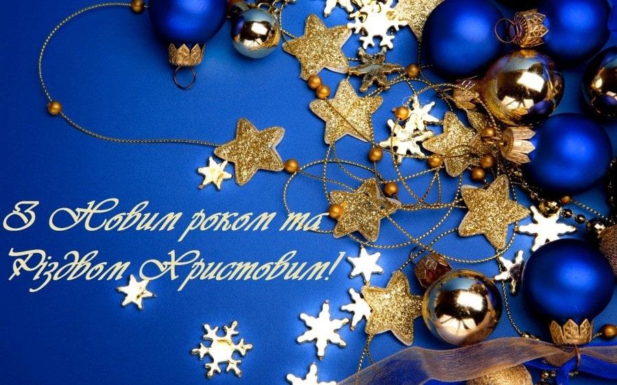 Привітання другові з Різдвом Христовим