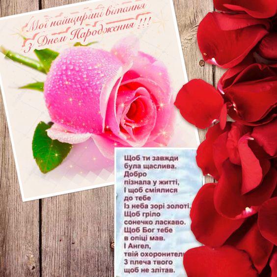 Вірші заміжній подрузі на День народження