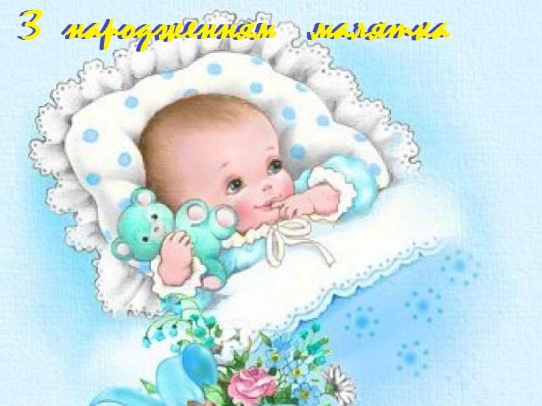 З новонародженим у прозі