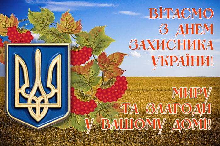 Привітання в День Захисника України