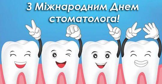 Привітання з Міжнародним днем стоматолога