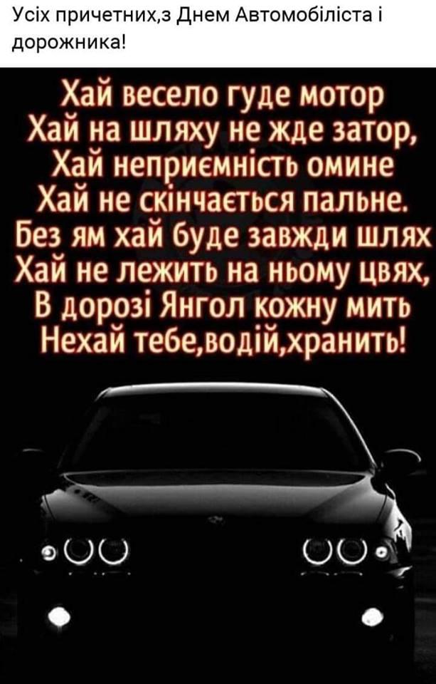 Привітання з Днем автомобіліста