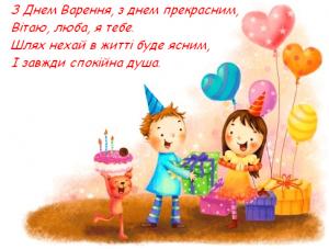 Привітання з Днем народження подрузі до сліз
