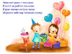Маленькі привітання з Днем народження подрузі у віршах
