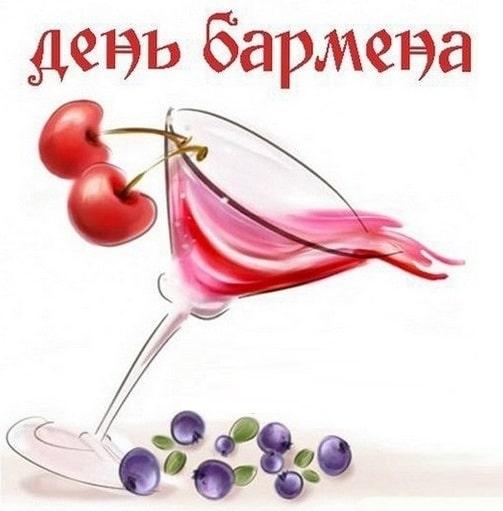 Привітання з Міжнародним днем бармена