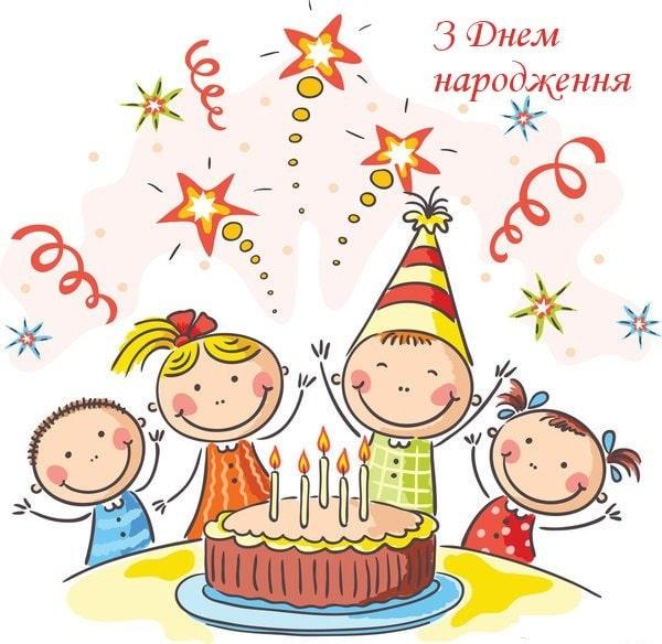 Привітання з Днем народження сина подруги