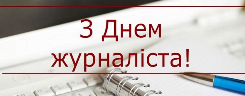 Привітання з Днемжурналіста України