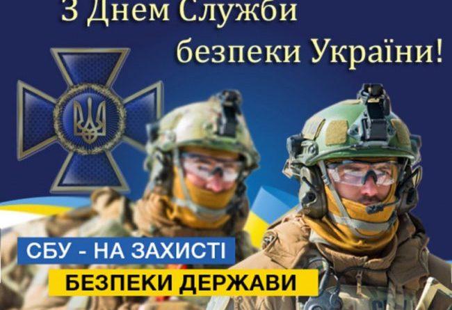 Привітання з Днем служби безпеки України
