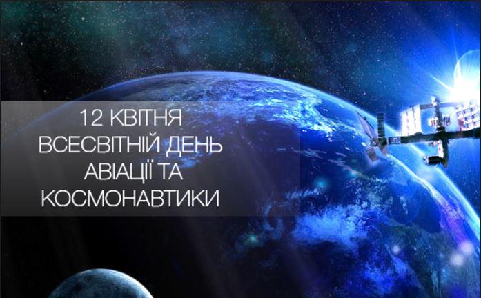 Привітання з Всесвітнім днем авіації і космонавтики