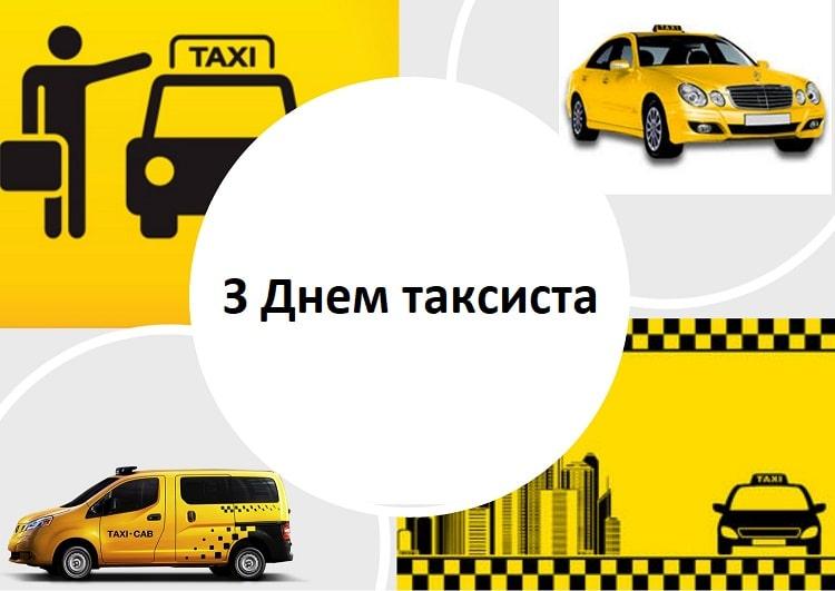 Привітання з Міжнародним Днем таксиста