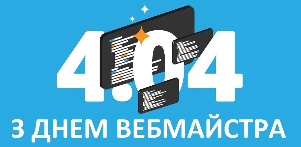Привітання з Міжнародним Днем веб-майстра