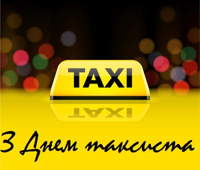 Привітання з Міжнародним Днем таксиста   ВІТАННЯ