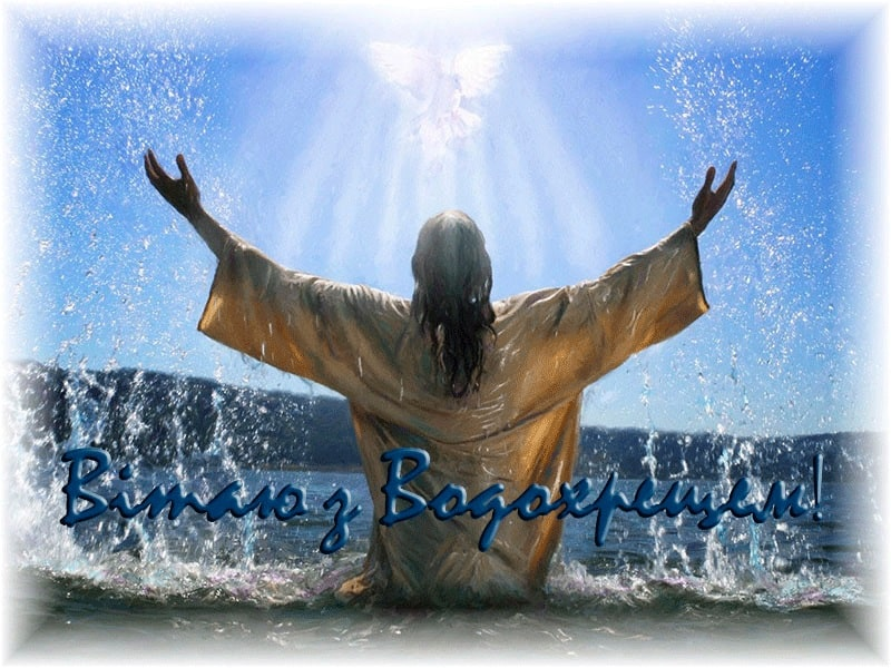 Хрещення — вірші, проза, смс