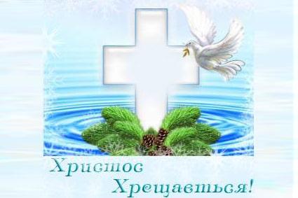 Хрещення Господнє. Богоявлення Господнє