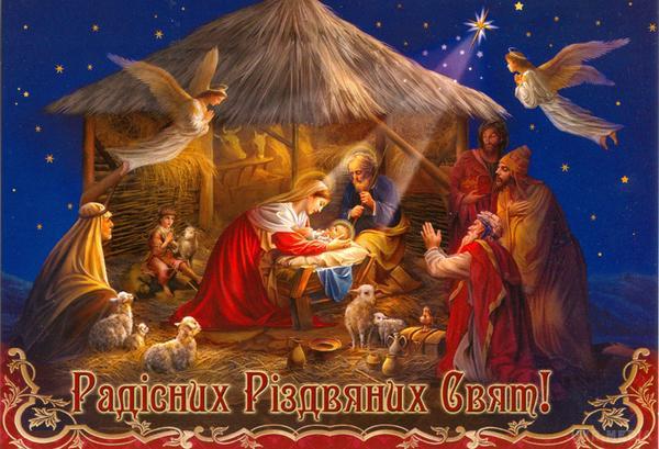 Привітання з католицьким Різдвом Христовим