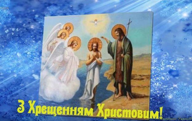 Свято Хрещення Христове