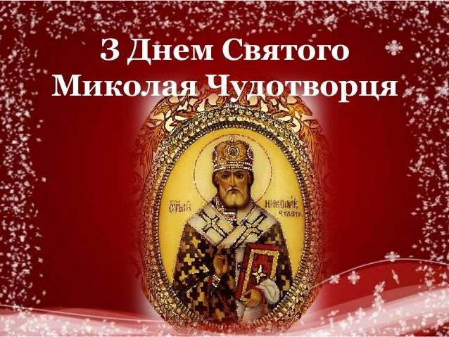 Вітання з днем святого Миколая Чудотворця у віршах та прозі