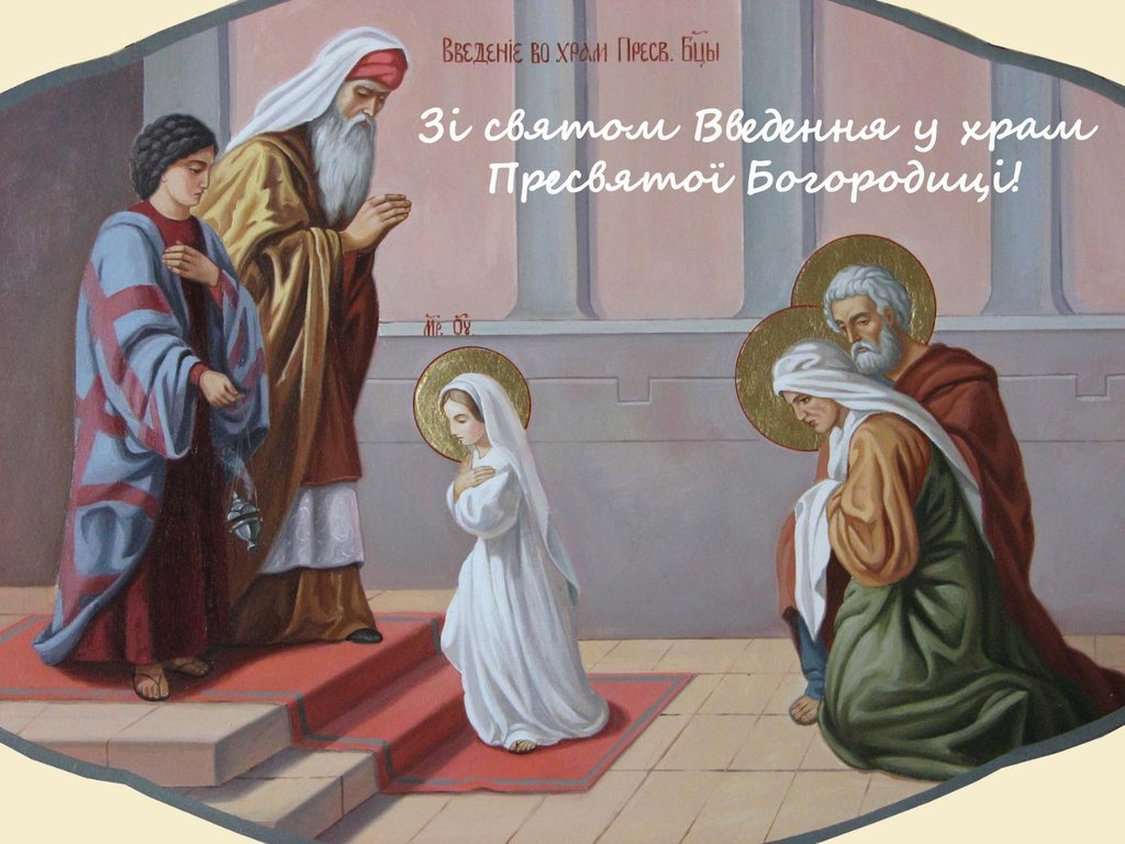 Введення в храм Пресвятої Богородиці — привітання, вірші, смс