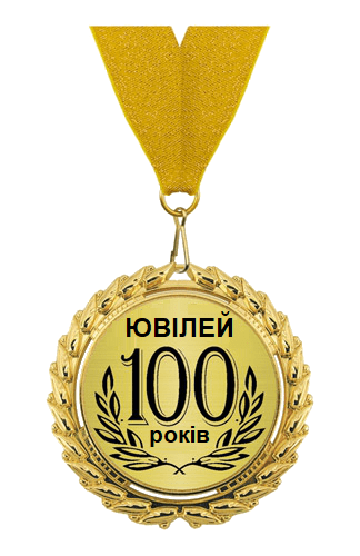 Привітання на ювілей 100 років