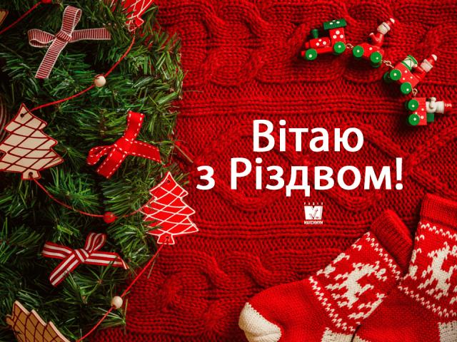 З Різдвом Христовим поздоровлення