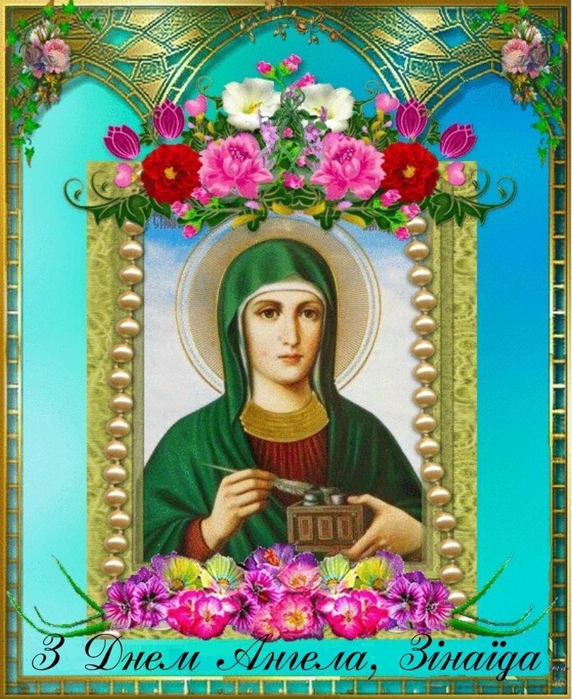 Красиві привітання з Днем народження  та Днем Ангела Зінаїді