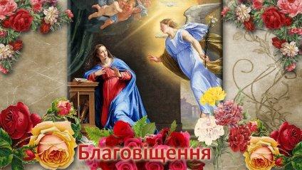 Побажання у віршах на Благовіщення Пресвятої Богородиці